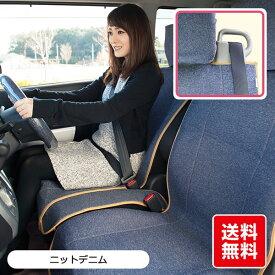 かわいい ニットデニム ピラーレス用 前座席キルティングシートカバー 2枚セット