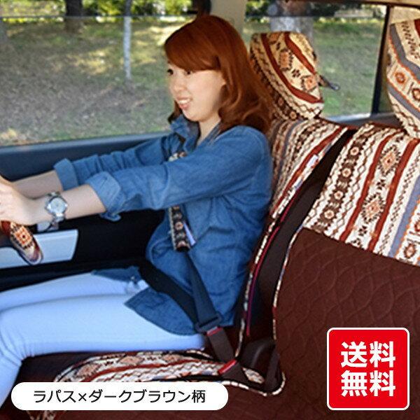 かわいい ラパス柄 前座席用 キルティングシートカバー