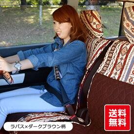 【前座席用シートカバー】ラパス柄 洗える かわいい 軽自動車 普通車 コンパクトカー 日本製