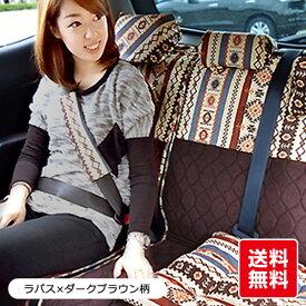洗える かわいい シートカバー 後部座席(普通車・コンパクトカー用)/ラパス柄