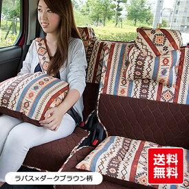 【後部座席用シートカバー(左右セパレートタイプ)】ラパス柄 軽自動車・普通車 洗える かわいい 日本製