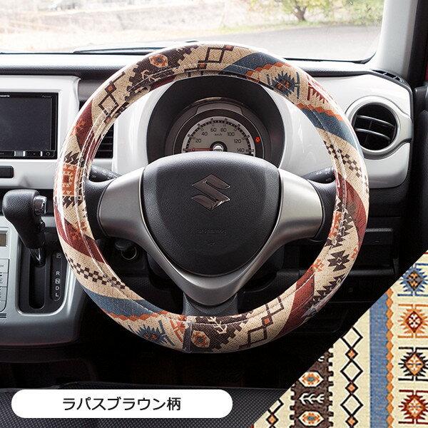 かわいい ラパス柄 ハンドルカバー Sサイズ 軽自動車 コンパクトカー 【直径36〜37.5cm対応】