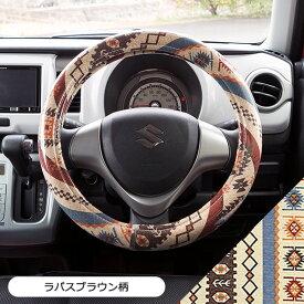【ハンドルカバー】 かわいい ラパス柄 Sサイズ 軽自動車 普通車 コンパクトカー 日本製