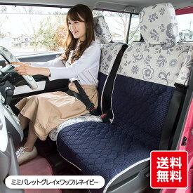 シートカバー かわいい 洗える 前座席用 キルティングシートカバー 軽自動車 普通車 コンパクトカー 花 植物柄