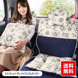 ※在庫限りで販売終了【後部座席用シートカバー(左右セパレートタイプ)】ミミパレット柄 軽自動車・普通車 洗える かわいい 日本製