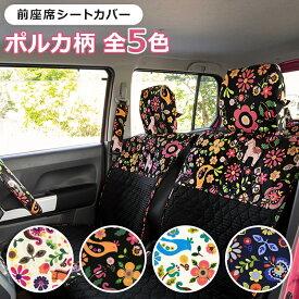 【前座席用シートカバー】花 動物 ポルカ柄 洗える かわいい 軽自動車 普通車 コンパクトカー日本製