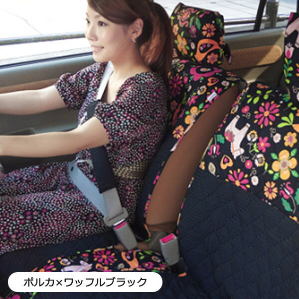 かわいいポルカ柄の前座席用キルティングシートカバー 2枚セット(バンダナ付き)