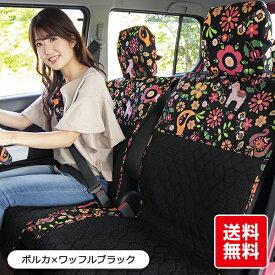 洗える シートカバー かわいい 前座席用 キルティングシートカバー 軽自動車 普通車 コンパクトカー 花 ポルカ柄