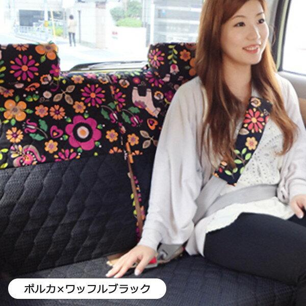 かわいいポルカ柄の後部座席用シートカバー 座面一体タイプ 【バンダナは別売】