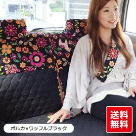 洗える かわいい シートカバー 後部座席用 座面一体タイプ 軽自動車/ポルカ柄