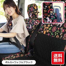 シートカバー かわいい 洗える ピラーレス用 (タント ポルテ等) 前座席 キルティングシートカバー ポルカ柄 普通車 軽自動車 対応 日本製