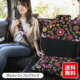 【8/2 20時〜ポイント2倍!】<後部座席用シートカバー(左右セパレートタイプ)>花 動物 ポルカ柄 軽自動車・普通車 洗える かわいい 日本製