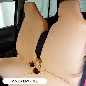 洗える 伸びる シートカバー 運転席 助手席 前座席 後部座席対応 左右独立型 かわいい リフィットシートカバー マシュマロベージュ 2枚組[軽自動車 普通車 コンパクトカー フリーサイズ]
