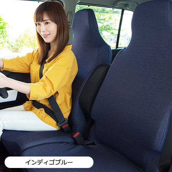 運転席・助手席・後部座席対応の左右独立型リフィットシートカバー デニム風 2枚組