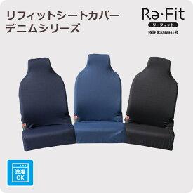 【伸びるシートカバー】2枚組 デニム風 前座席 後部座席対応 左右独立型 リフィットシートカバー軽自動車・普通車・コンパクトカー フリーサイズ 洗える