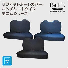 【伸びるシートカバー(ベンチシートタイプ)】1枚入 後部座席対応 軽自動車 洗える フリーサイズ/デニム風