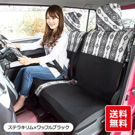 洗える かわいい 前座席用 キルティングシートカバー 軽自動車 普通車 コンパクトカー/おしゃれなキリムダイヤ柄