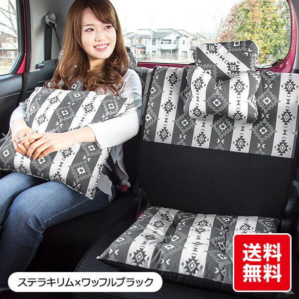 おしゃれなステラキリム柄の後部座席用 キルティングシートカバー 左右セパレートタイプ