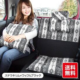 【後部座席用シートカバー(左右セパレートタイプ)】ステラキリム柄 軽自動車・普通車 洗える かわいい 日本製