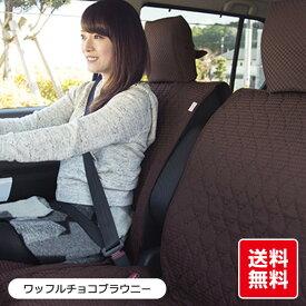 【前座席用シートカバー】無地 ポップワッフル柄 洗える かわいい 軽自動車 普通車 コンパクトカー 日本製