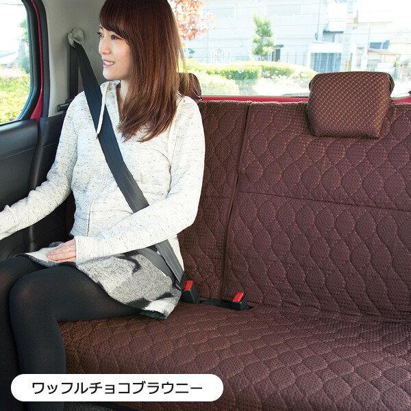 ポップワッフルの後部座席用シートカバー 座面一体タイプ +バンダナ2枚お買得セット