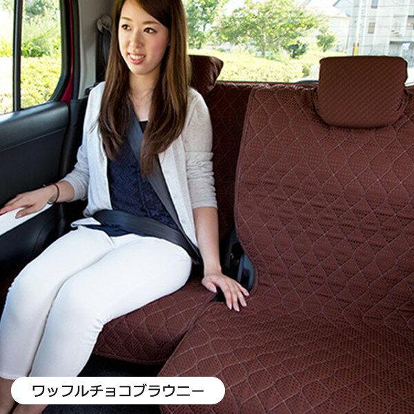 かわいい ポップワッフル 後部座席用 シートカバー 2枚セット 左右セパレートタイプ (バンダナ付き)【柄:ワッフルチョコブラウニー】
