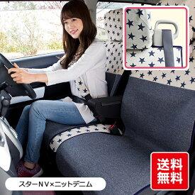 洗える ピラーレス用 (タント・ポルテ等) かわいい 前座席 キルティングシートカバー /星 スター柄 普通車・軽自動車 対応 日本製