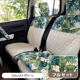 【フルセットシートカバー】おしゃれでかわいいハワイアンリーフ柄の前座席・後部座席(左右セパレートタイプ)軽自動車 日本製