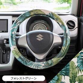 【8/2 20時〜ポイント2倍!】<ハンドルカバー> おしゃれ かわいいハワイアンリーフ柄 軽自動車 コンパクトカー 普通車 日本製