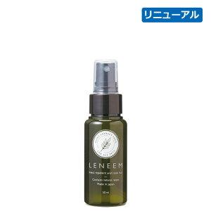 ★リニューアル★天然植物エキスの防虫・虫除けスプレー【レニーム】50ml