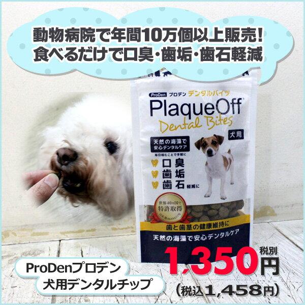 ProDen プロデン デンタルバイツ(犬用)口臭、歯石を軽減【メール便送料無料】