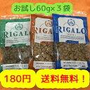 【RIGALO(リガロ)】3種類お試しパック(ラム、ターキー、フィッシュ) 【60g×3袋 メール便送料無料】