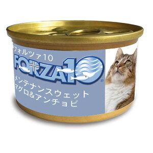 FORZA10(フォルツァ) 愛猫用ウエットフード フォルツァディエチ メンテナンス マグロ&アンチョビ【85g】