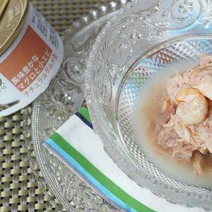 【プレミアムFORZA10】ナチュラルグルメ缶 風味豊かな マグロと小エビ(75g)【キャットフード】