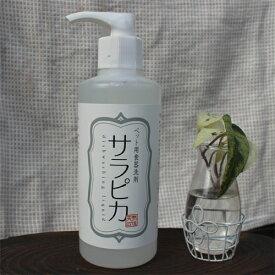 【サラピカ】200ml☆ポンプタイプ☆気になる食器のヌルヌルをスッキリ「ツルツル」にするペット用食器洗剤