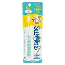 【VIVATEC】 シグワン コンパクト歯ブラシ スモール(犬用)