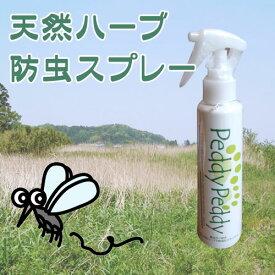 PeddyPeddy(ペディペディ) 防虫スプレー【200ml】