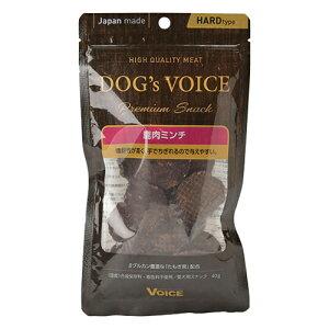 【DOG`s VOICE】 ドッグヴォイス プレミアムスナック 鹿肉ミンチ 【40g】
