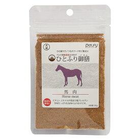 【pelfy】 ペルフィー 犬用 ひとふり御膳 馬肉 【20g】