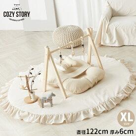 ラグ マット ベビーマット プレイマット サニーマット 丸型 円形 フリル マルチマット キッズ ベビー 子供 赤ちゃん いねむり ふとん お昼寝 COZY STORY フリルラグ XLサイズ