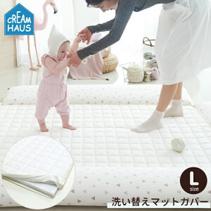 ベビーサークル 洗い替え マット用カバー バンパーベッド 赤ちゃん プレイマット マット ベビーマット サークルマット 子供部屋 クッションマット CREAMHAUS INUAバンパーベッド カバー Lサイズ