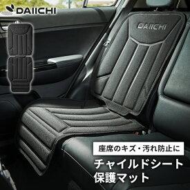DAIICHI チャイルドシート用 プレミアムシートプロテクター 保護 プロテクト 傷 オプション