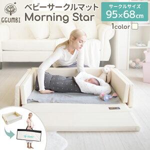 ベビーベッド 折りたたみ ミニ ベビーサークル マット 新生児用 Morning Star コンパクト 持ち運び 寝室 リビング 赤ちゃん ノン ホルムアルデヒド フロアーマット プレイマット プレイヤード