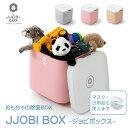 UV除菌 ボックス 紫外線 LED 除菌ライト おもちゃ 収納 大容量 マスク除菌にも フタ付き おもちゃ箱 JJOBI BOX(ジョビ…