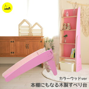 木製すべり台 カラーウッド naspa 滑り台 室内 子供用滑り台 すべりだい ロング 屋内 室内用 室内遊具 キッズ 子供 幼児誕生日 プレゼント お祝 おもちゃ