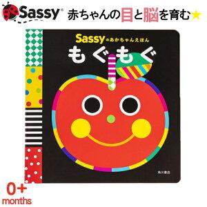 あかちゃん えほん Sassy もぐもぐ スマイル 野菜 果物 絵本 本 初めての絵本 0歳 1歳 2歳 知育 赤ちゃん ベビー 新生児 誕生日 お祝い 出産祝い ギフト