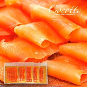 サーモン タスマニアサーモン お取り寄せ お取り寄せグルメ 海鮮 刺身 お刺身 スモークサーモン スライス (5パック) セット オメガ3 美容 高級 プレミアム 贈り物 ギフト お祝い お礼 お返し