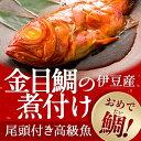 伊豆産【丸ごと金目鯛の煮付け】縁起が良い祝い魚として贈り物、お食い初めにも最適【送料無料】【楽ギフ_包装】【楽ギフ_のし】【冷凍…