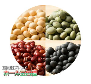 ホール豆4種ブレンド(小豆/大豆/黒大豆/青大豆)【スタンド大250g】米 雑穀 雑穀米 国産