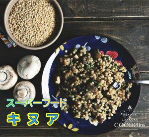 スーパーフード キヌア【250g】